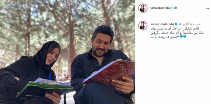 حامد بهداد و سحر دولتشاهی