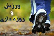 در ایام روزه داری می توان ورزش کرد؟