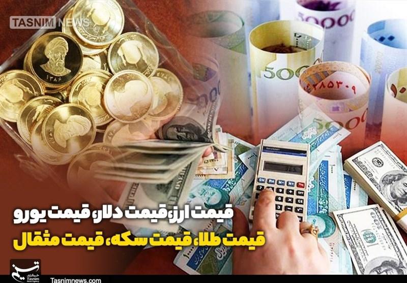 قیمت طلا، قیمت سکه، قیمت دلار و قیمت ارز امروز ۱۴۰۰/۰۲/۲۹