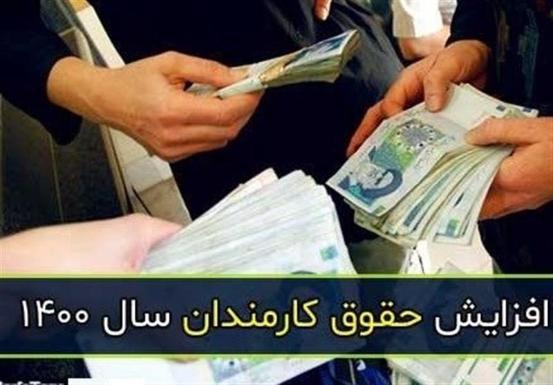 اصلاحیه مصوبه ضریب حقوق سال ۱۴۰۰ کارمندان ابلاغ شد