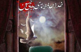 نماهنگ «حبیب عاشقا و دردمندا» با صدای محسن چاووشی