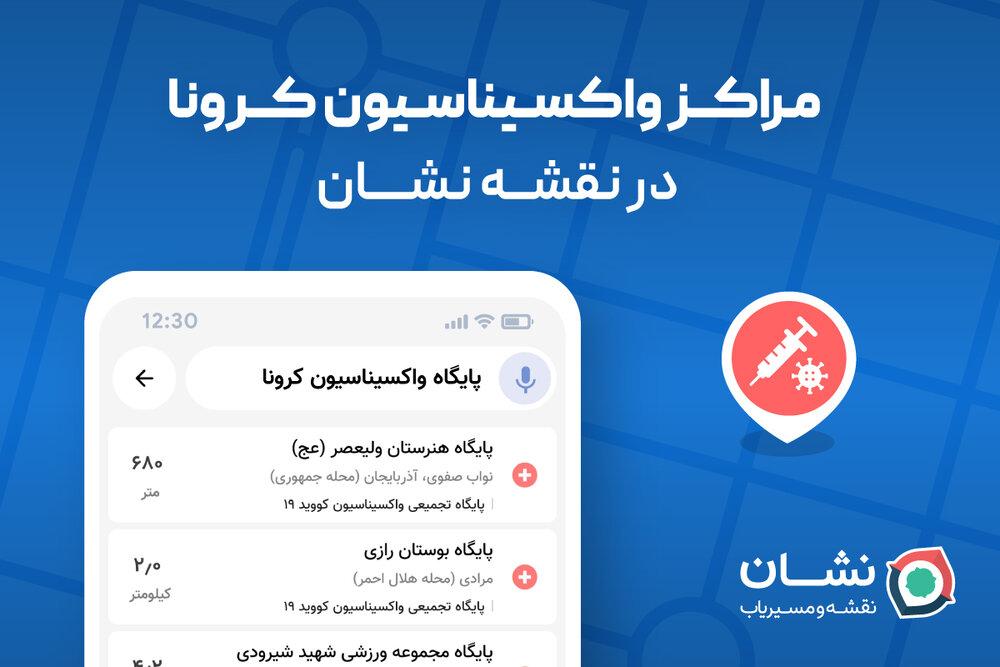 مراکز واکسیناسیون کرونا در تمام ایران به نقشه و مسیریاب نشان اضافه شد