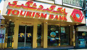 دستاوردهای مهم بانک گردشگری از زبان رئیس هیات مدیره اعلام شد