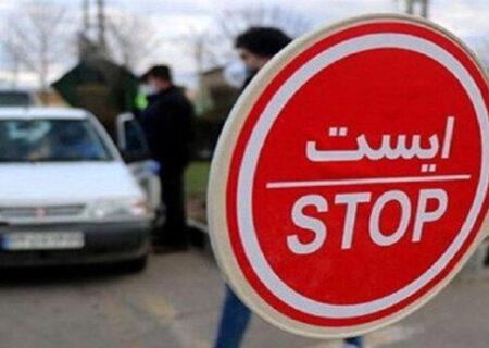 ببینید   چه کسانی از ممنوعیت تردد بینشهری در تعطیلات عید فطر معاف هستند؟