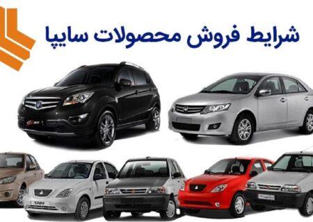 پیش فروش ۵ محصول سایپا از فردا /  تحویل خودروها در نیمه دوم ۱۴۰۰
