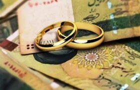 جزئیات پرداخت وام ازدواج/چه کسانی وام صد میلیونی میگیرند؟