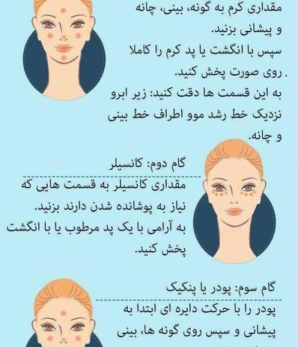 با این تکنیک ها آرایشگر حرفه ای خود باشید