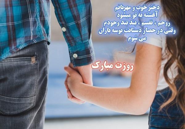 شعر روز دختر