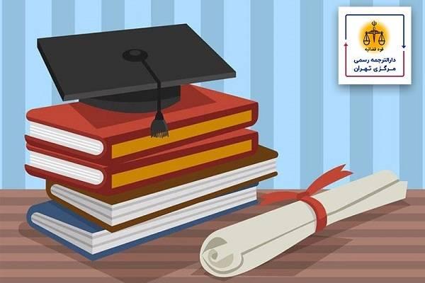 تأثیر ترجمه رسمی در اخذ ویزای تحصیلی