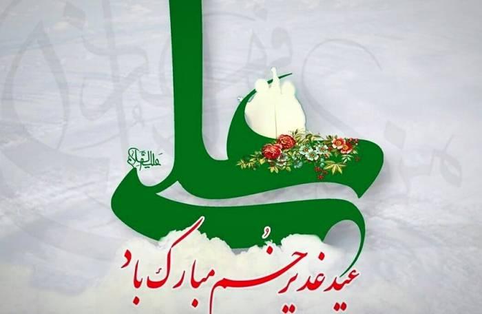 متن های زیبا و عرفانی تبریک عید غدیر خم