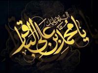 عکس نوشته و پروفایل شهادت امام باقر (ع)